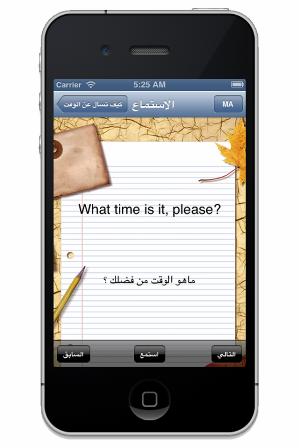 الانجليزية الايفون 2013 22642.png
