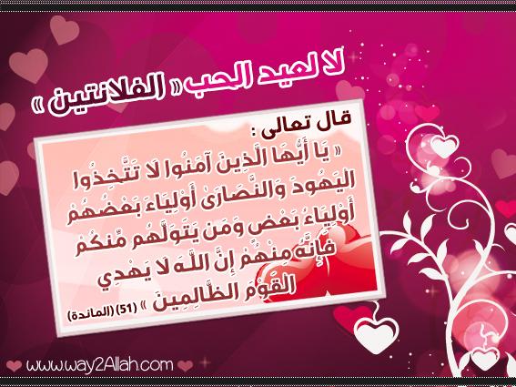 عيد الحب - الفالنتين - 2013 93967.jpg