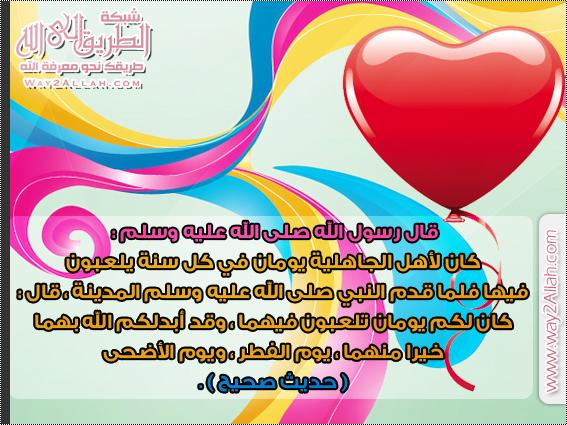 عيد الحب - الفالنتين - 2013 93968.jpg