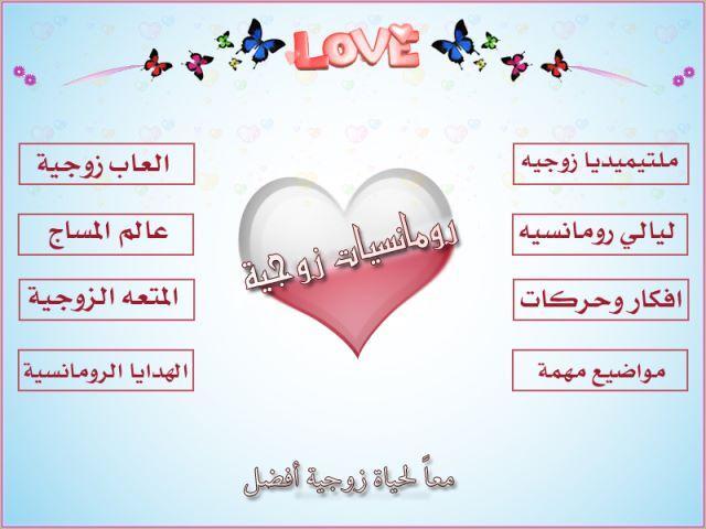رومانسيه وملتميديا رومانسيات 100924.jpg