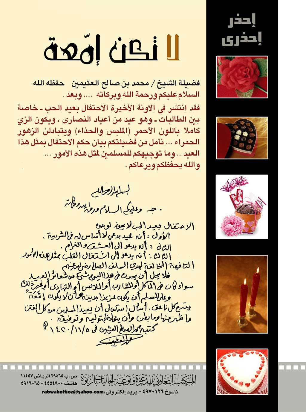 لالالالا والف الف لالالالا لعيد الحب دار الامارات