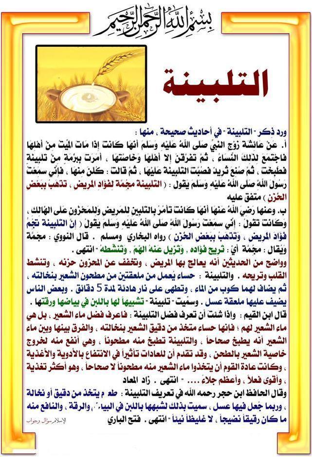 التلبينة,فوائد التلبينة,طريقة عمل التلبينة,التلبينة والتخسيس 179745.jpg