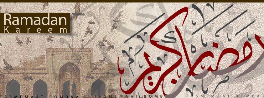 كفرات الفيس بوك رمضانية اغلفة شهر رمضان الكريم 185078.jpg