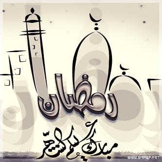 خلفيات ايفون رمضانية جديدة 2013 209392.png