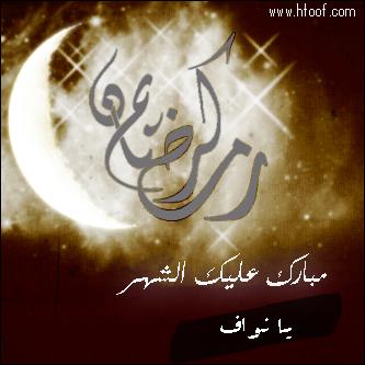 رمزيات مباركة شهر رمضان باسماء اشخاص 2013 211687.jpg