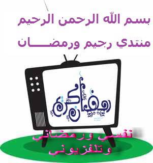 تلفزيوني بتصميماتي للمسابقه الرمضانيه 220503.jpg