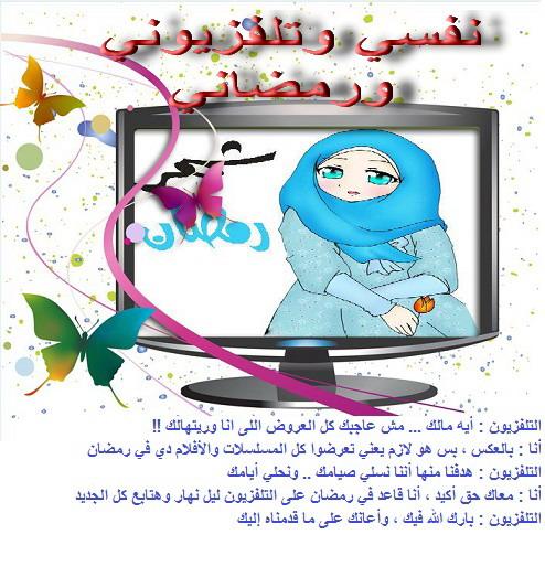 تلفزيوني بتصميماتي للمسابقه الرمضانيه 220504.jpg