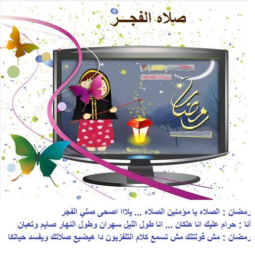 تلفزيوني بتصميماتي للمسابقه الرمضانيه 220506.jpg