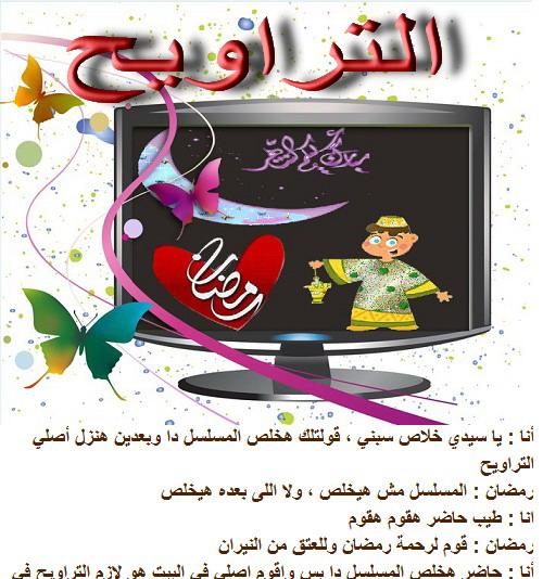 تلفزيوني بتصميماتي للمسابقه الرمضانيه 220508.jpg
