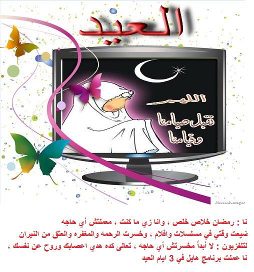 تلفزيوني بتصميماتي للمسابقه الرمضانيه 220509.jpg