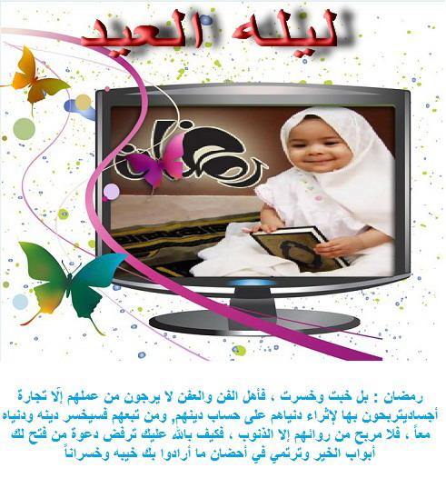 تلفزيوني بتصميماتي للمسابقه الرمضانيه 220510.jpg