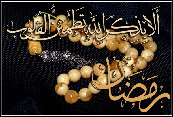 رمضان كــــــــريم عــــام وانتم بخــــــير 226713.jpg