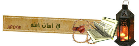 الفلافل الشاميه بطريقتي 229184.png