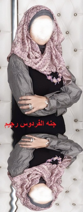 حجابي والاناقه في رمضان 230346.jpg
