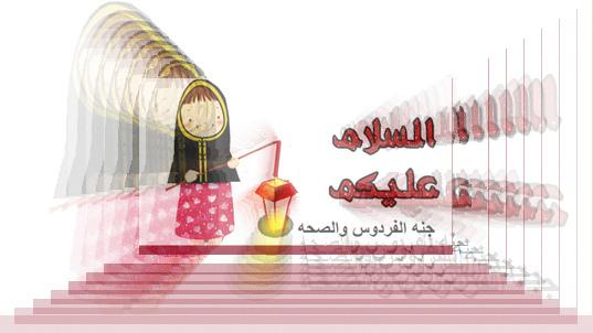 فوائد الصيام الصحيه في رمضان 231037.jpg