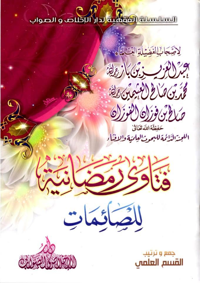 رمضانيّة للصّائمات 231746.jpg