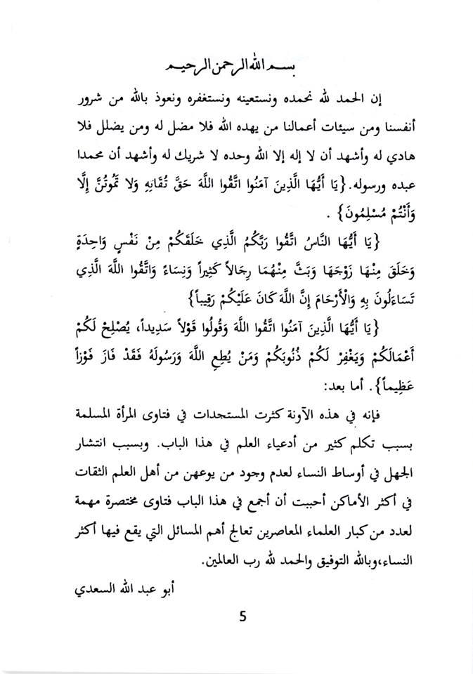 رمضانيّة للصّائمات 231747.jpg