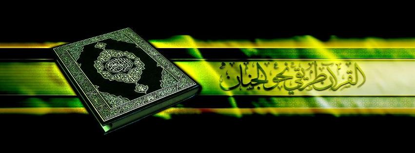 صور اغلفة مختارة مميزة للفيس بوك اسلامية 234508.jpg