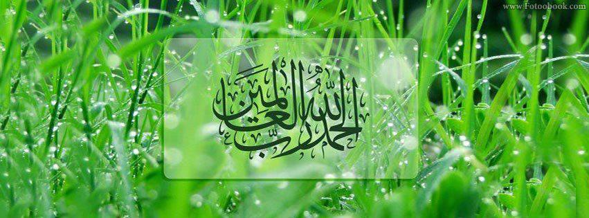 صور اغلفة مختارة مميزة للفيس بوك اسلامية 234509.png