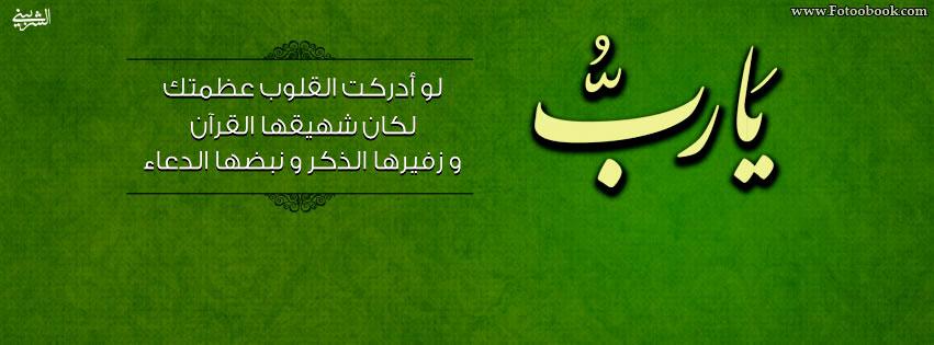 صور اغلفة مختارة مميزة للفيس بوك اسلامية 234510.jpeg