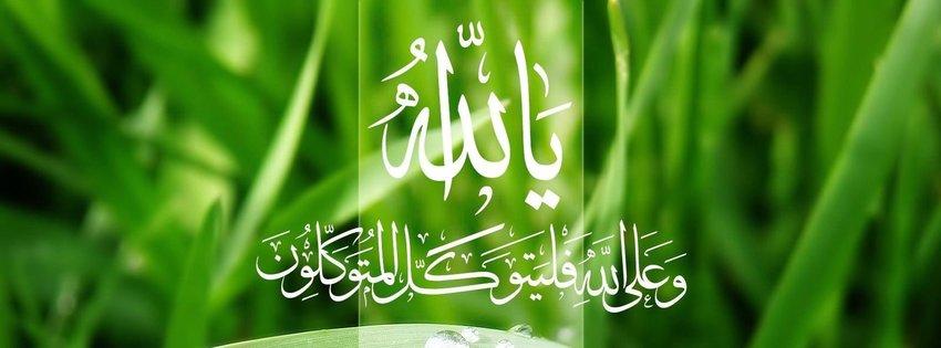 صور اغلفة مختارة مميزة للفيس بوك اسلامية 234511.jpg