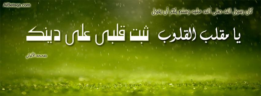 صور اغلفة مختارة مميزة للفيس بوك اسلامية 234512.jpg