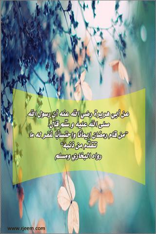 الرّحيل بِطاقاتٌ رمضانيّةٌ 244816.jpg