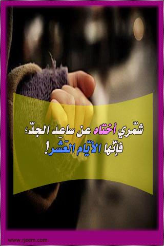 الرّحيل بِطاقاتٌ رمضانيّةٌ 244817.jpg
