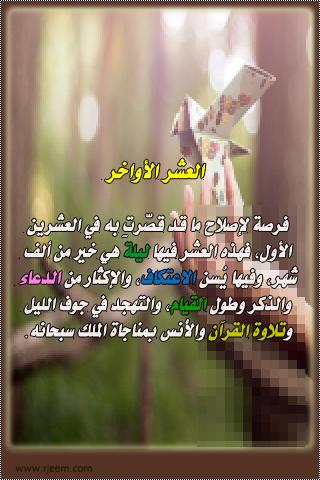 الرّحيل بِطاقاتٌ رمضانيّةٌ 244818.jpg