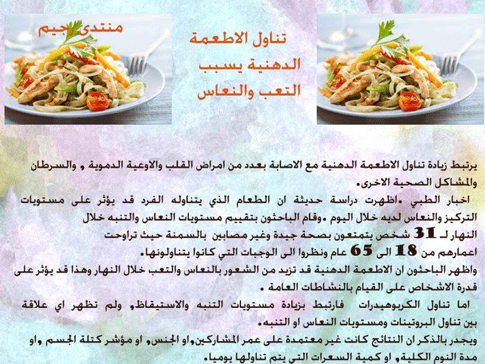 بطاقات صحية غذائية 251826.jpg
