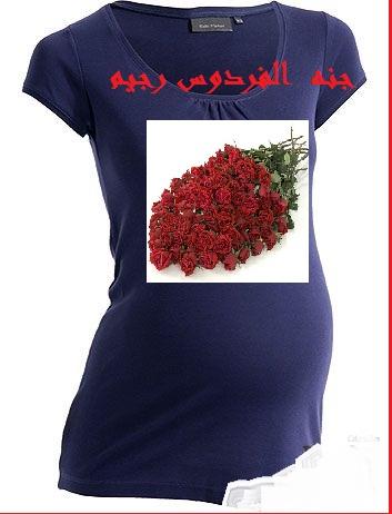 مجموعه من ملابس الحمل الحلوه لصيابا رجيم 256043.jpg