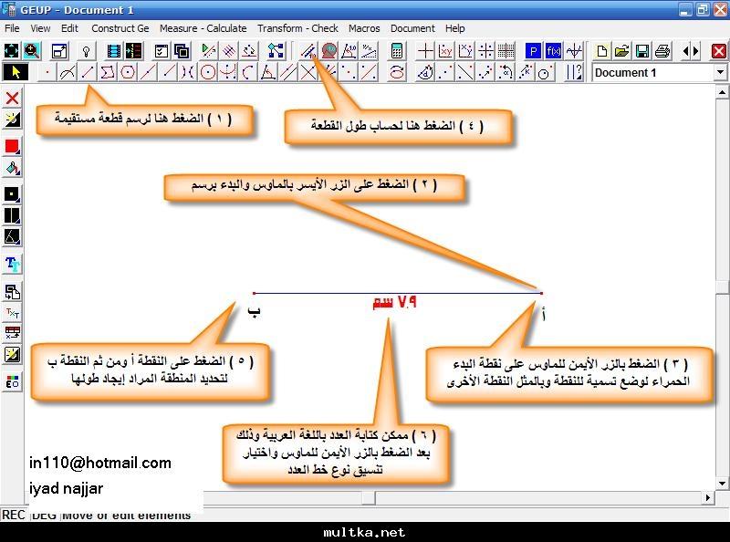 Geup الاشكال الهندسية 257074.jpg
