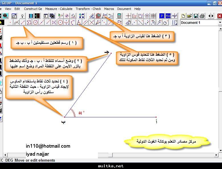 Geup الاشكال الهندسية 257075.jpg