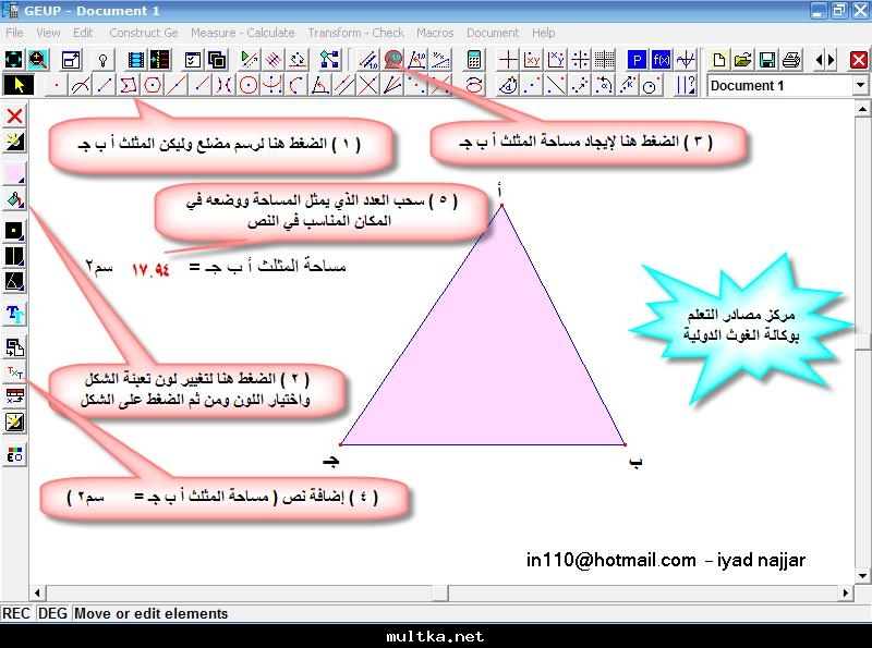 Geup الاشكال الهندسية 257076.jpg