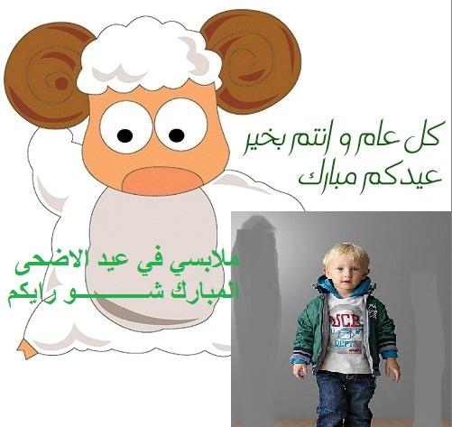 ملابس أولاد  بمناسبة العيد الاضحى المبارك 281366.jpg