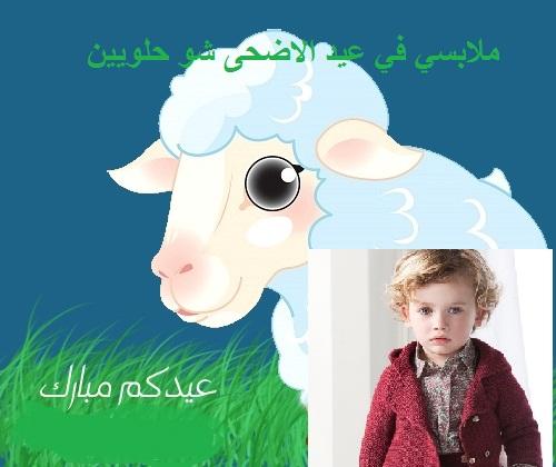 ملابس أولاد  بمناسبة العيد الاضحى المبارك 281368.jpg