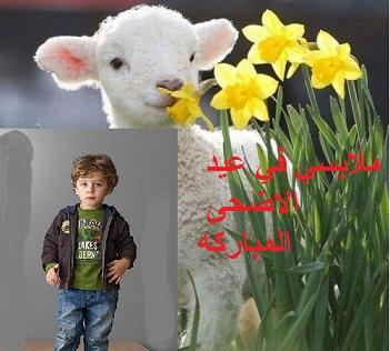 ملابس أولاد  بمناسبة العيد الاضحى المبارك 281370.jpg