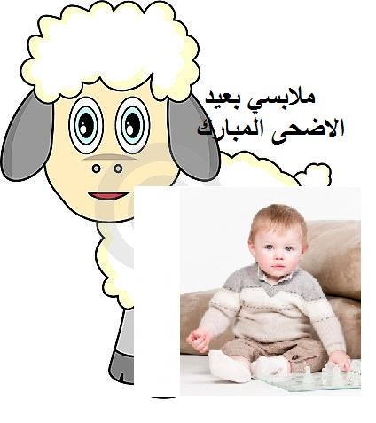 ملابس أولاد  بمناسبة العيد الاضحى المبارك 281548.jpg