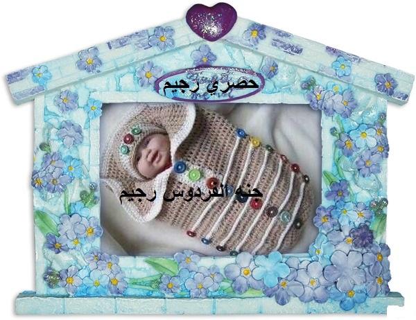 جمال اطفالي  بحراماتي الشتويه الجميله 288012.jpg