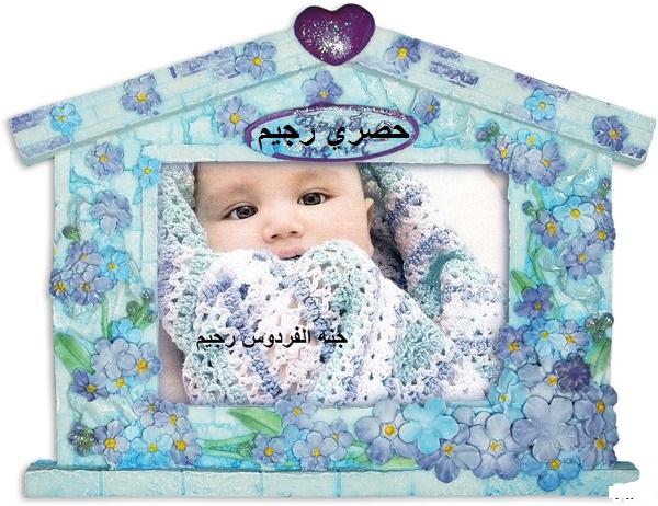 جمال اطفالي  بحراماتي الشتويه الجميله 288014.jpg