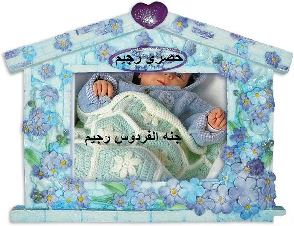 جمال اطفالي  بحراماتي الشتويه الجميله 288015.jpg
