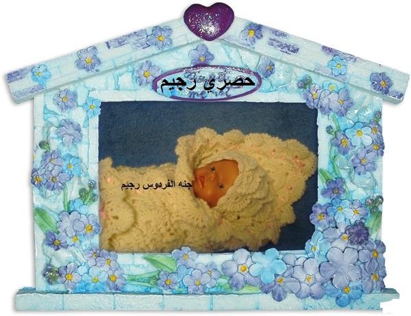 جمال اطفالي  بحراماتي الشتويه الجميله 288016.jpg