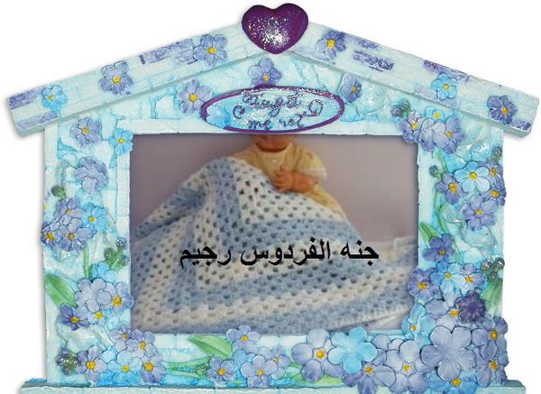 جمال اطفالي  بحراماتي الشتويه الجميله 288019.jpg