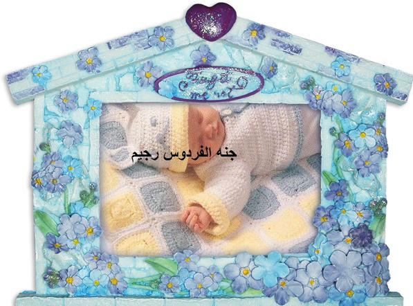 جمال اطفالي  بحراماتي الشتويه الجميله 288022.jpg