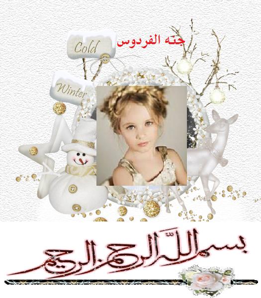 بلوزاتي الشتويه  الحلوه 329670.png