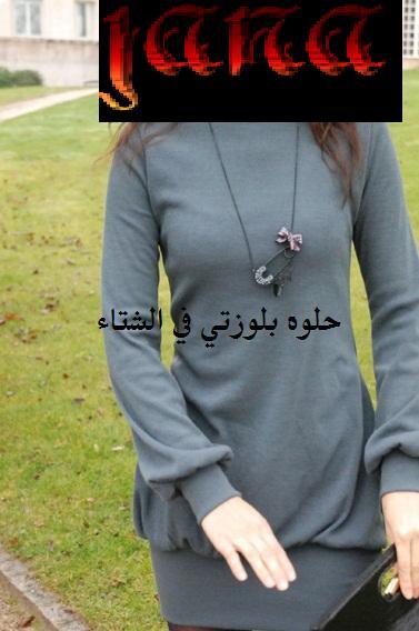 بلوزاتي الشتويه  الحلوه 329677.jpg
