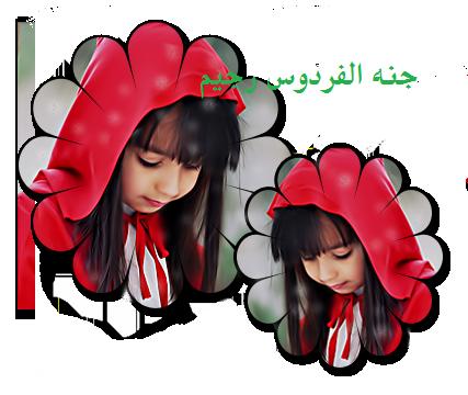 بلوزاتي الشتويه  الحلوه 329678.png