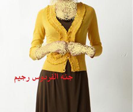 ملابسي الشتويه  باللون الخردلي ( الكموني ) 329684.jpg
