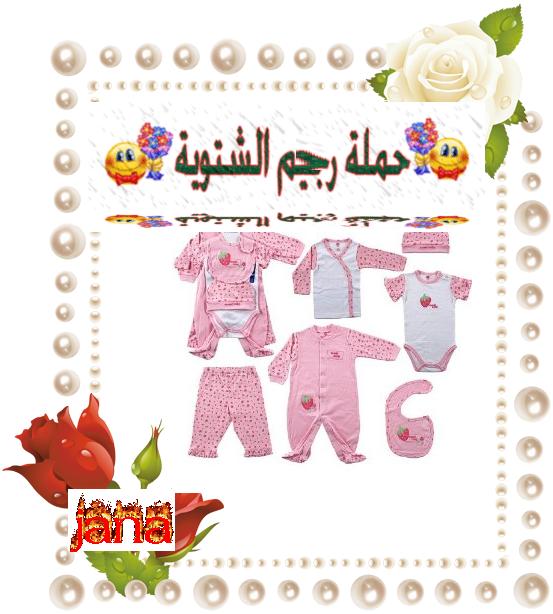 ملابس اطفالي الصغار في الشتاء 335112.png