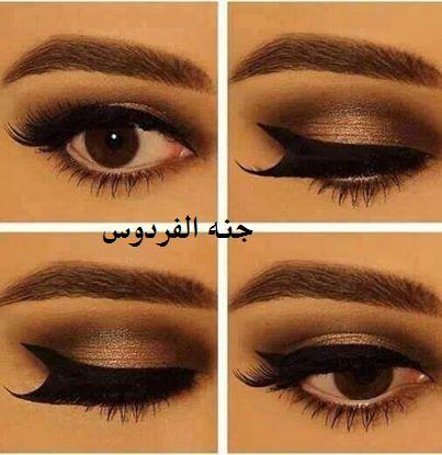 حلاوه عيوني بمكياجي الشتوي 342979.jpg